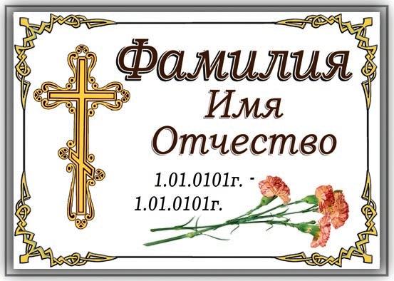 Ритуальные таблички на крест заказать памятник для двоих
